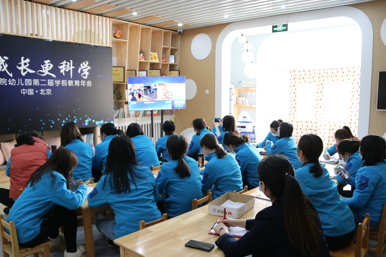 中國科學院幼兒園第二屆學前教育年會成功舉辦
