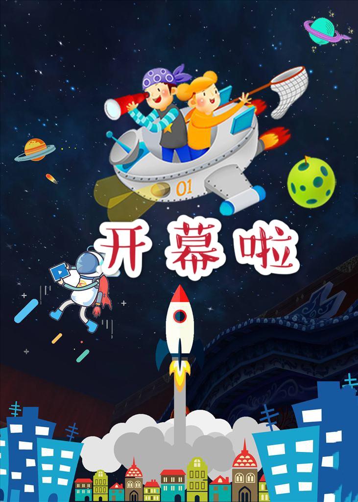 中国快乐彩第一幼儿园第七届科技节开幕啦!