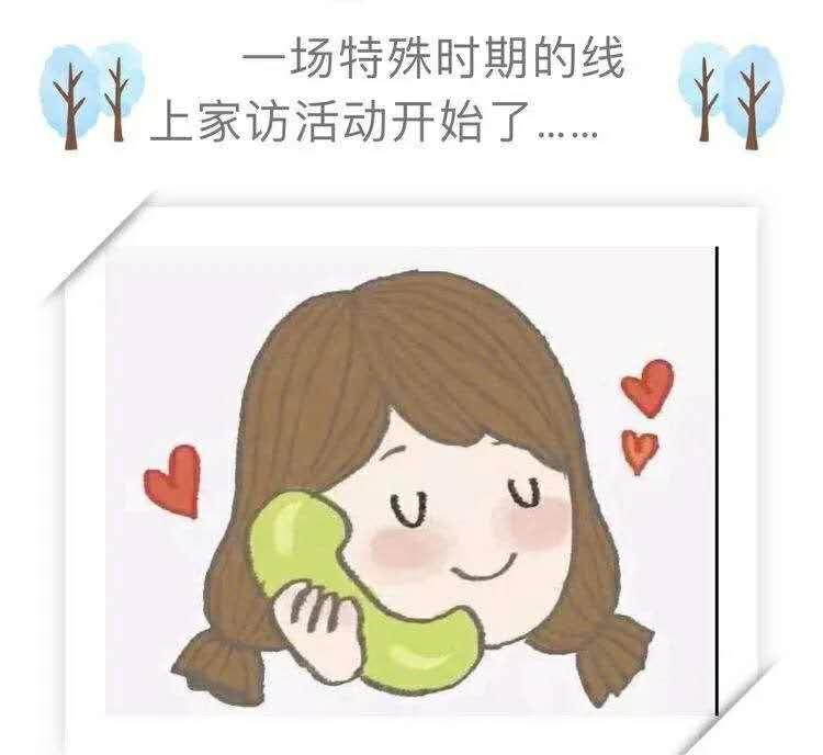 """防疫""""心""""形式,愛在""""云""""溝通——記中科首堂幼兒園視頻家訪活動"""