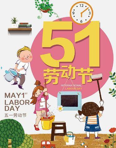 中科幼教珠江花城幼兒園五一勞動節假期溫馨提示