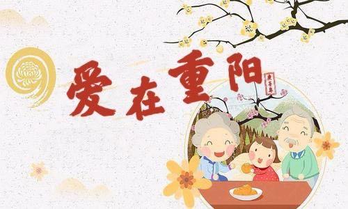 爱在重阳——中国科学院第一幼儿园重阳节系列活动