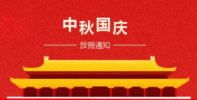中秋国庆放假通知