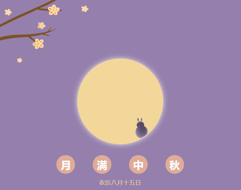 月满中秋,欢乐游园——中科首堂幼儿园游园篇