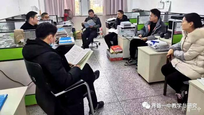 界首一中举办《中国高考评价体系》专题研讨会