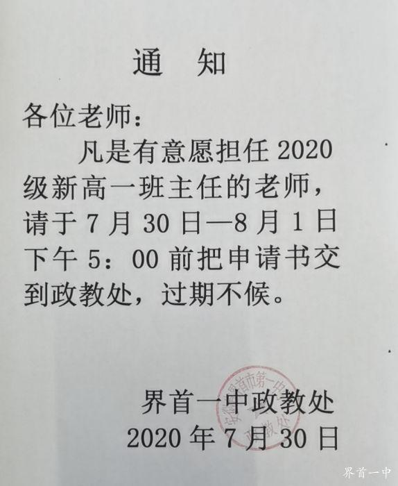 界首一中2020級班主任申請通知.jpg